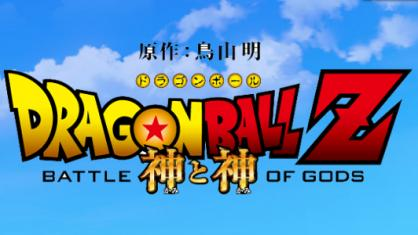Dragon Ball Z: Battle of Gods - Medalliengewinnerin und TV-Star als Synchronsprecher